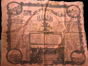 מפה שדוד אהרן הביא מארץ ישראל לילדיו במרוקו בשנת 1948.